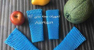 فروش فوم توری بسته بندی میوه