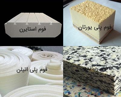 انواع فوم بسته بندی